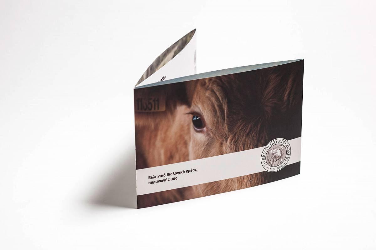 To_viologiko_kreopoleio_brochure_1